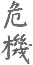Chinese pictograph for the word Crisis